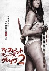 I Spit on Your Grave 2 online (2013) Español latino descargar pelicula completa