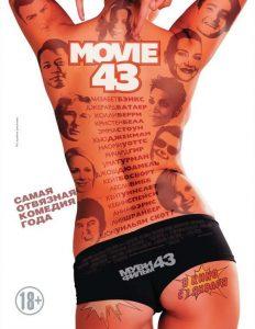 Фильмы 2013 Муви 43