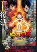 Dragon Ball Z La resurrección de Freezer