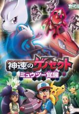 Pokemon Genesect y el despertar de una leyenda online (2013) gratis Español latino pelicula completa