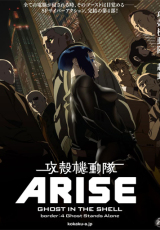 Ghost in the Shell Arise Border 4 online (2014) Español latino descargar pelicula completa