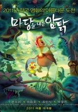 Una gallina en la selva online (2011) gratis Español latino pelicula completa