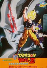 Dragon Ball Z Guerreros de fuerza ilimitada online (1992) Español latino descargar pelicula completa