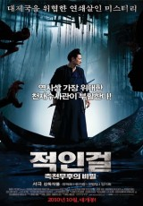 Detective Dee 1 and the Mystery of the Phantom Flame online (2010) gratis Español latino pelicula completa