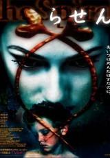 Rasen (Ring: The Spiral) online (1998) Español latino descargar pelicula completa