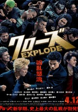 Kurozu Explode online (2014) Español latino descargar pelicula completa