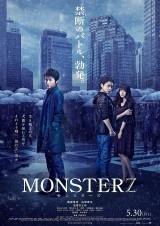 Monsterz online (2014) Español latino descargar pelicula completa