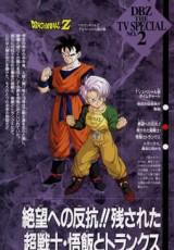 Dragon Ball Z: Los dos guerreros del futuro, Gohan y Trunks online (1993) Español latino descargar pelicula completa