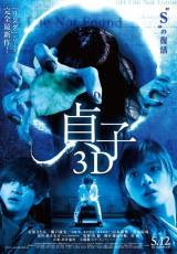 Sadako 3D online (2012) Español latino descargar pelicula completa