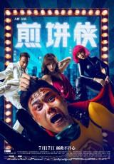 Jian Bing Man online (2015) Español latino descargar pelicula completa