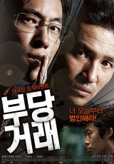 The Unjust online (2010) Español latino descargar pelicula completa