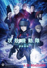 Ghost in the Shell online (2015) Español latino descargar pelicula completa