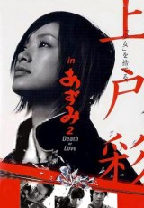 Azumi 2: Death or Love online (2005) Español latino descargar pelicula completa