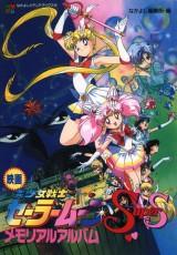 Sailor Moon Super S online (1995) Español latino descargar pelicula completa