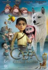 Hero Quest online (2015) Español latino descargar pelicula completa