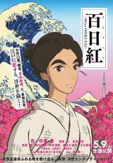 Miss Hokusai online (2015) Español latino descargar pelicula completa