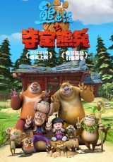 Boonie Bears, to the Rescue! online (2014) Español latino descargar pelicula completa