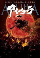 Asura online (2012) Español latino descargar pelicula completa