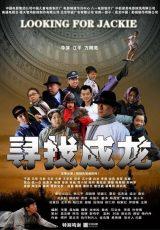 Jackie Chan Maestro en Kung Fu online (2009) Español latino descargar pelicula completa