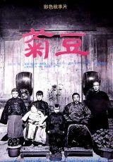 Ju Dou online (1990) Español latino descargar pelicula completa
