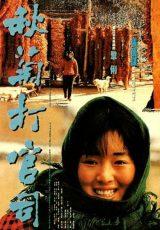 The Story of Qiu Ju online (1992) Español latino descargar pelicula completa