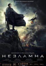 La batalla por Sevastopol online (2015) Español latino descargar pelicula completa