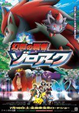 Pokémon 13 online (2010) Español latino descargar pelicula completa