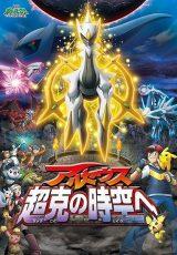 Pokémon 12 online (2009) Español latino descargar pelicula completa