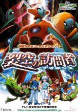 Pokémon 7 online (2004) Español latino descargar pelicula completa
