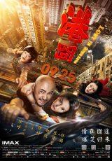 Lost in Hong Kong online (2015) Español latino descargar pelicula completa