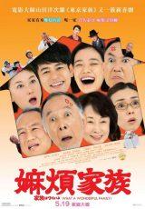 Maravillosa familia de Tokio online (2016) Español latino descargar pelicula completa