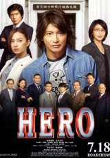Hero the Movie online (2015) Español latino descargar pelicula completa
