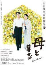Nagasaki: Recuerdos de mi hijo online (2015) Español latino descargar pelicula completa