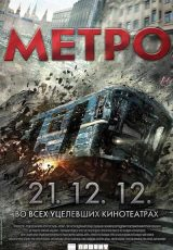 Metro online (2012) Español latino descargar pelicula completa
