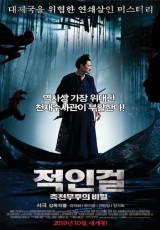 Detective Dee online (2010) Español latino descargar pelicula completa