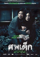 The Unborn Child online (2011) Español latino descargar pelicula completa