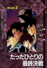 Dragon Ball Z: La batalla de Freezer contra el padre de Goku online (1990) Español latino descargar pelicula completa