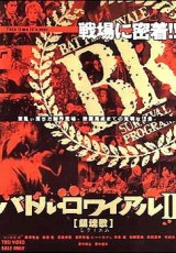 Battle Royale 2 online (2003) Español latino descargar pelicula completa