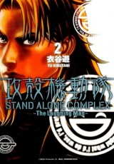 Ghost in the Shell Stand Alone Complex online (2005) Español latino descargar pelicula completa