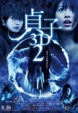 Sadako 3D 2 online (2013) Español latino descargar pelicula completa