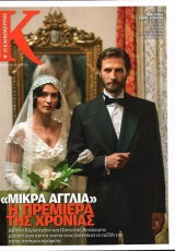 Little England online (2013) Español latino descargar pelicula completa