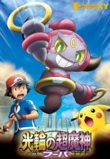 Pokémon 18 (2015) Español latino descargar pelicula completa