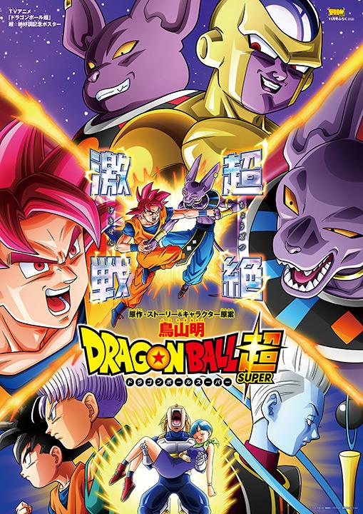 Dragon Ball Super Manga 60 español | dragonballwes.com
