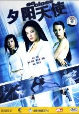 El control de la venganza online (2002) Español latino descargar pelicula completa