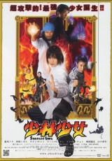 Shaolin Girl online (2008) Español latino descargar pelicula completa