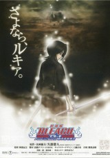 Bleach Fade to Black - I Call Your Name online (2008) Español latino descargar pelicula completa