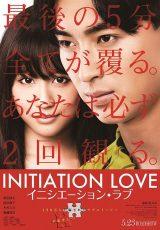 Initiation Love online (2015) Español latino descargar pelicula completa