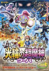 Pokémon Hoopa y un duelo histórico online (2015) Español latino descargar pelicula completa