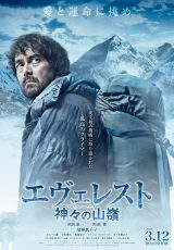 Everest The Summit of the Gods online (2016) Español latino descargar pelicula completa