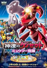 Pokémon 16 online (2013) Español latino descargar pelicula completa